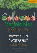 """Coloured Vegetables Good For You กินอาหาร 3 สี """"พฤกษเคมี"""" ไม่ป่วย เพิ่มสวย"""