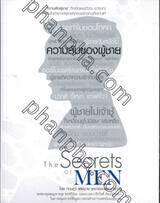 ความลับของผู้ชาย : The Secret of Men