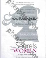 ความลับของผู้หญิง - The Secrets of Women