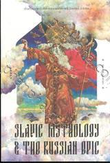 Slavic Mythology and the Russian Epic ตำนานเทพเจ้าสลาฟและมหากาพย์วีรชนแห่งรัสเซีย