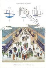 ทำแบบญี่ปุ่น สำเร็จแบบญี่ปุ่น - การดำเนินกิจการ 100 ปีที่ยั่งยืน