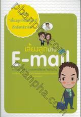 เลี้ยงลูกผ่าน E-mail