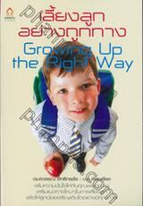 เลี้ยงลูกอย่างถูกทาง Growing Up the Right Way