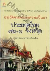 ประวัติศาสตร์และความเป็นมาของประเทศไทย ๗๖+๑ จังหวัด
