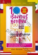 100 เรื่องชวนรู้ คู่อาเซียน : 100 Things About Knowledge in ASEAN