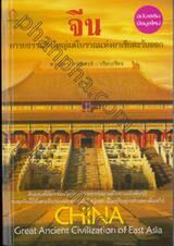 จีน อารยธรรมยิ่งใหญ่แต่โบราณแห่งอาเซียตะวันออก (ฉบับเสริมข้อมูลใหม่)