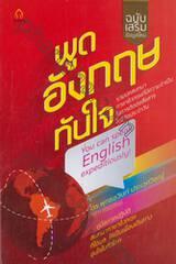 พูดอังกฤษทันใจ You can speak English expeditiously! ฉบับเสริมข้อมูลใหม่