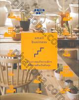 small business - เรื่องราวของกิจการเล็กๆที่มีความฝันเป็นต้นทุน