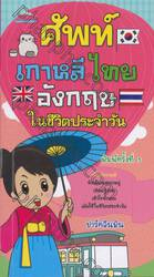 ศัพท์เกาหลี ไทย อังกฤษ ในชีวิตประจำวัน