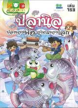 กบนอกกะลา เล่ม 153 ตอน ปลานิล ปลาของพ่อ อาหารของโลก
