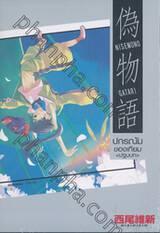 Nisemonogatari -ปกรณัมของเทียม (ปฐมบท) (นิยาย)