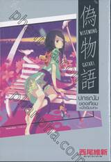 Nisemonogatari -ปกรณัมของเทียม (ปัจฉิมบท) (นิยาย)