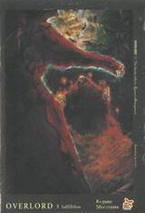 OVERLORD เล่ม 03 - วัลคีรีสีเลือด (นิยาย)