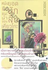 หนังสือแนะนำของยอดนักสืบเคียวโกะ (นิยาย)
