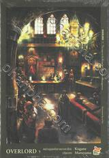 OVERLORD เล่ม 05 - เหล่าบุรุษแห่งราชอาณาจักร(ปฐมบท) (นิยาย)