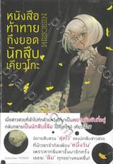 หนังสือท้าทายของยอดนักสืบเคียวโกะ (นิยาย)