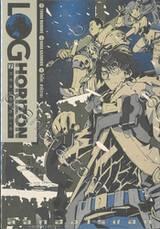 ล็อกฮอไรซอน Log Horizon เล่ม 07 ทองของคุนิเอะ (นิยาย)