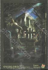 OVERLORD เล่ม 07 - ผู้บุกรุกมหาสุสาน (นิยาย)