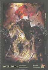 OVERLORD เล่ม 09 - เมจิกแคสเตอร์แห่งการทำลายล้าง (นิยาย)