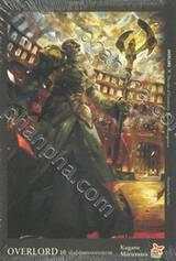 OVERLORD เล่ม 10 - เจ้าผู้ปกครองจอมอุบาย (นิยาย)
