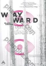 Wayward Pines Trilogy - 02 - WAYWARD ปริศนาลับเมืองมรณะ