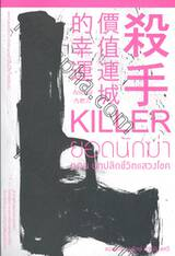 KILLER ยอดนักฆ่า ตอน นักปลิดชีวิตแสวงโชค