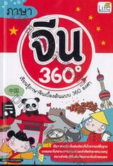ภาษาจีน 360º เรียนรู้ภาษาจีนเบื้องต้นแบบ 360 องศา