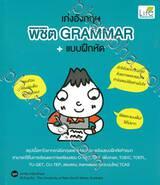 เก่งอังกฤษ พิชิต GRAMMAR + แบบฝึกหัด