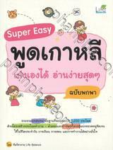 Super Easy พูดเกาหลี เก่งเองได้ อ่านง่ายสุดๆ (ฉบับพกพา)