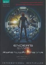 สงครามพลิกจักรวาล : Ender's Game