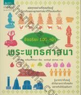 อัจฉริยะ 100 หน้า - พระพุทธศาสนา