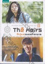 The Heirs รักวุ่นๆ ของเหล่าทายาท เล่ม 01