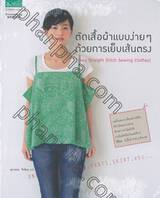 ตัดเย็บเสื้อผ้าแบบง่ายๆด้วยการเย็บเส้นตรง : Easy Straight Stitch Sewing Wears