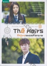 The Heirs รักวุ่นๆ ของเหล่าทายาท เล่ม 02