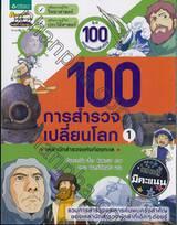 ชุด 100 เหตุการณ์สำคัญ : 100 การสำรวจเปลี่ยนโลก เล่ม 01