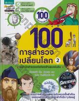 ชุด 100 เหตุการณ์สำคัญ : 100 การสำรวจเปลี่ยนโลก เล่ม 02