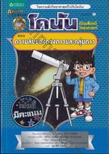 โคนัน เปิดแฟ้มคดีวิทยาศาสตร์ ตอน ความลับของดวงดาวและกลุ่มดาว