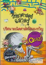 วิทยาศาสตร์ฉลาดรู้ เล่ม 50 - ปริศนาคณิตศาสตร์สยองขวัญ
