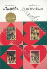 นิยายรักโศกของ ป.อินทรปาลิต. และเบื้องแรกของ พล นิกร กิมหงวน