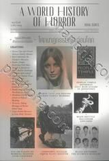 A WORLD HISTORY OF HORROR BOOK SERIES Vol.01 No.04 โศกนาฎกรรมกระฉ่อนโลก