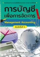 การบัญชีเพื่อการจัดการ Management Accounting (พิมพ์ครั้งที่ 3)