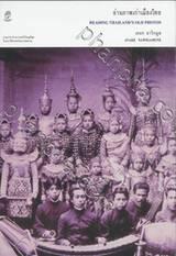 อ่านภาพเก่าเมืองไทย READING THAILAND'S OLD PHOTOS
