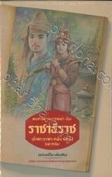 พงศาวดารมอญพม่า เรื่อง ราชาธิราช (ฉบับแก้ไข - เพิ่มเติม)