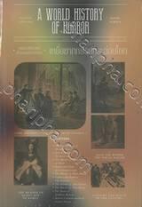 A WORLD HISTORY OF HORROR BOOK SERIES Vol.01 No.02 เหยื่อฆาตกรรมกระฉ่อนโลกในอดีต
