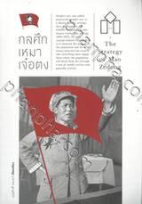 กลศึกเหมา เจ๋อตง The Strategy fo Mao Zedong