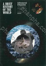 A BRIEF HISTORY OF THE WORLD บันทึกเหตุการณ์สำคัญของโลก