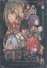 การิน BlaCX ปริศนาอาถรรพ์สีดำ เล่ม 06
