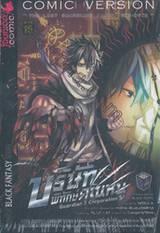 บริษัทพิทักษ์คุณหนู The Lost Guardians / Akin Version เล่ม 01 (Comic Version)