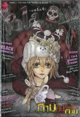 BlaCX - แบล็กซ์ - เล่ม 33 ตอน ขอต้อนรับสู่สีดำที่แตกต่าง When The Darkness Comes