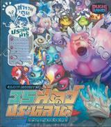 สารานุ'ตูน Glow Monsters 35 สัตว์ประหลาดตำนานโลกลึบลับ By Garin Junior